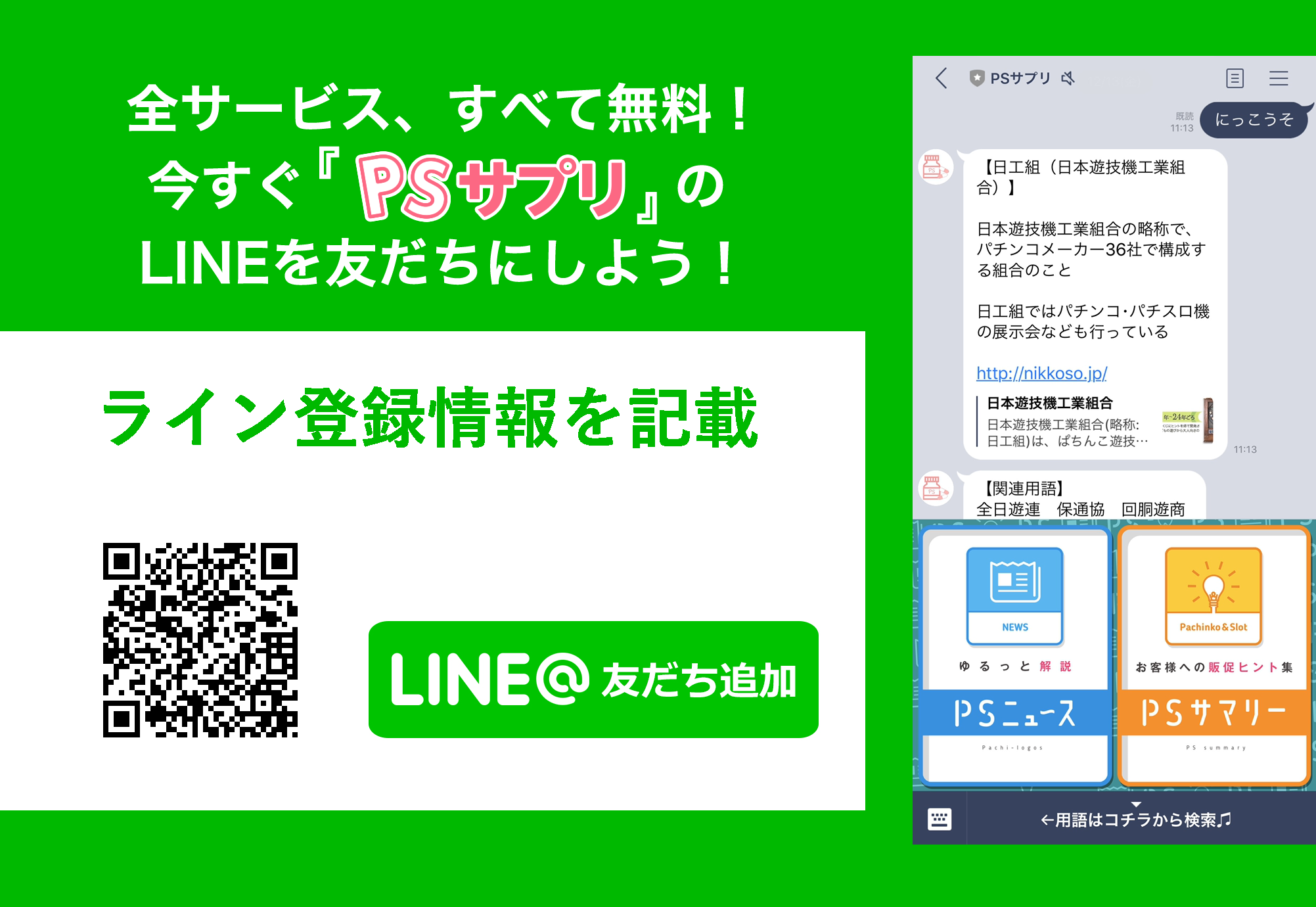 全サービス、すべて無料!今すぐ『PSサプリ』のLINEを友だちにしよう!